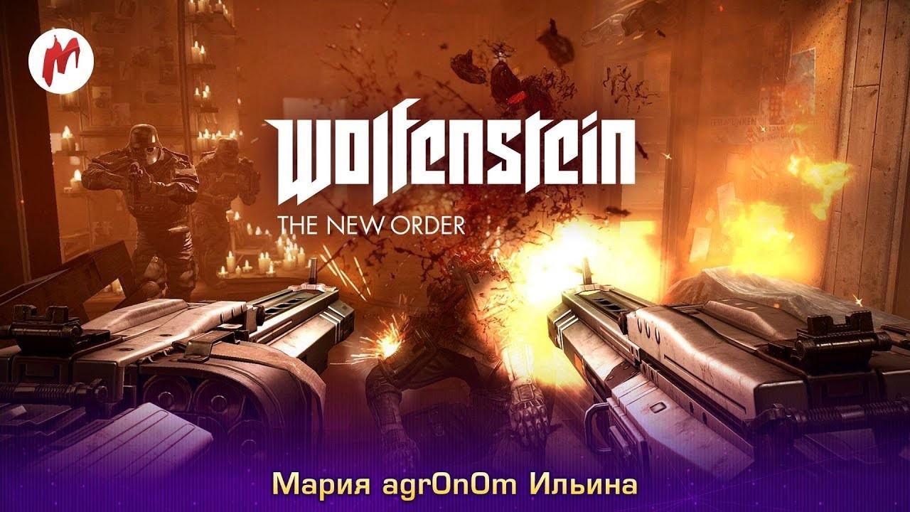Запись стрима Wolfenstein: The New Order. Футуристический мир