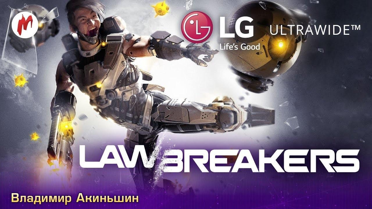 Игра месяца: LawBreakers. UltraWide-стрим №2