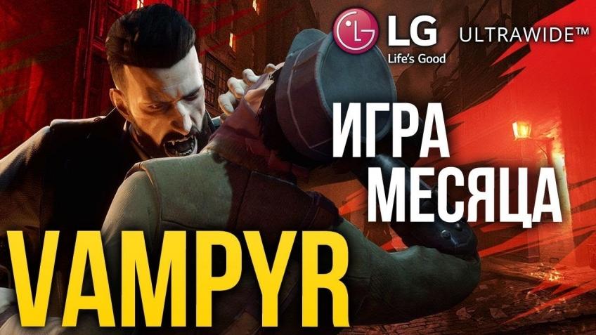 Игра месяца — Vampyr. И конкурс с отличными призами!