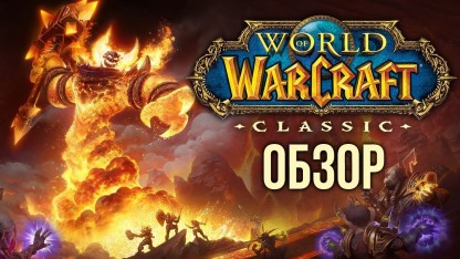 Изучаем World of Warcraft Classic. «За мной хант занимал»