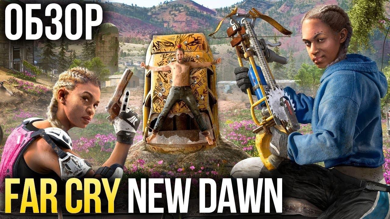 Обзор Far Cry New Dawn. Неправильный постапокалипсис