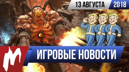 Итоги недели. 13 августа 2018 года (QuakeCon 2018, Doom Eternal, Red Dead Redemption 2)