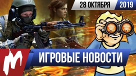 Итоги недели. 28 октября 2019 года (Call of Duty, The Last of Us: Part II, Fallout 76, Ubisoft)