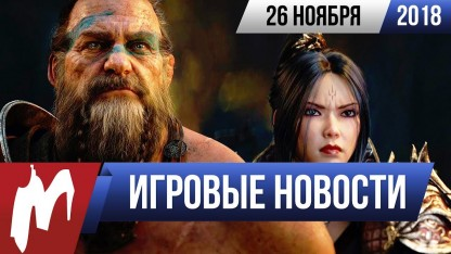 Итоги недели. 26 ноября 2018 года (Diablo IV, The Walking Dead, Gathering Storm, Cyberpunk 2077)