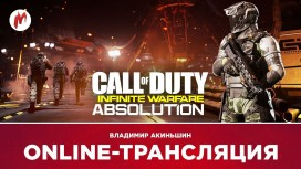 Запись стрима Call of Duty: Infinite Warfare — Absolution