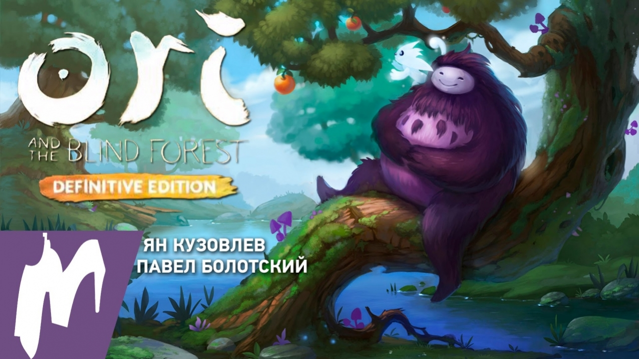 Ori and the Blind Forest: Definitive Edition - Стрим «Игромании»