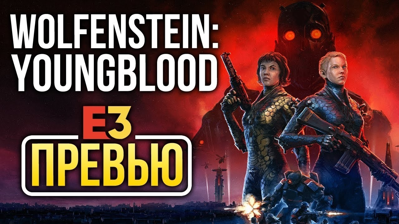 Превью Wolfenstein: Youngblood. Arkane, а где тут Dishonored?