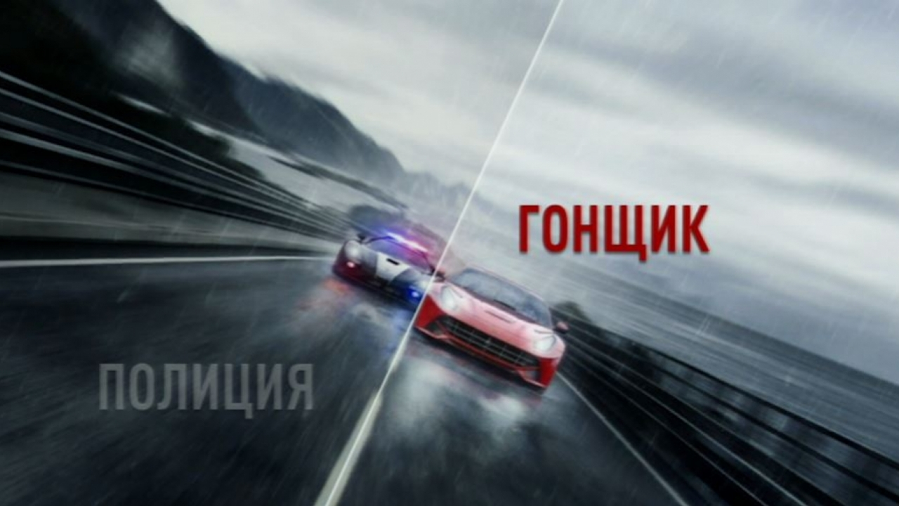 Need for Speed: Rivals - Начало игры