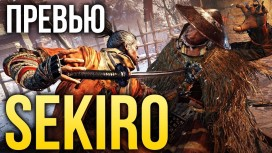 Превью Sekiro: Shadows Die Twice. Душа самурая
