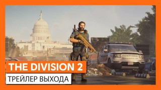 The Division 2. Трейлер к релизу